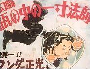 DVD : MIDORI un film de Hiroshi Harada - image
